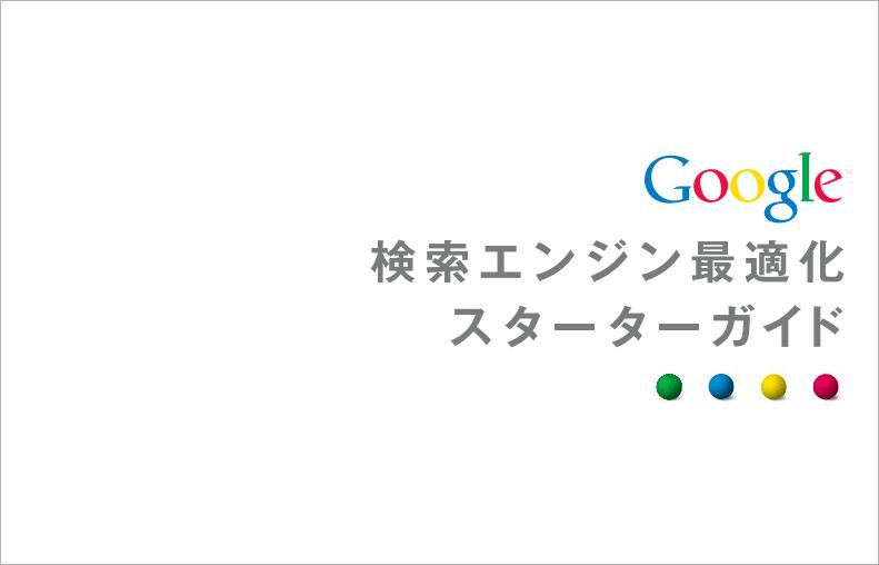 検索エンジン最適化スターター ガイド